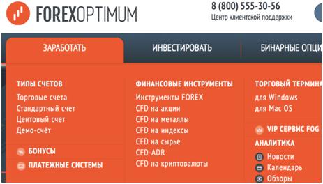 торговые условия Форекс Оптимум