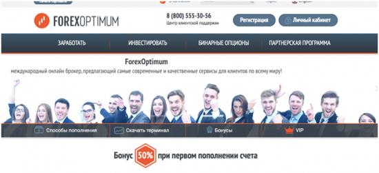 компания Forex Optimum