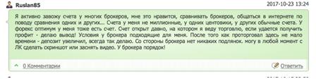 Форекс Оптимум отзыв