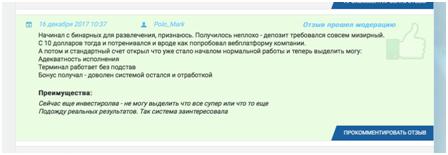 Форекс Оптимум отзывы о терминале