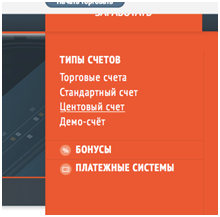 Типы счетов Форекс Оптимум