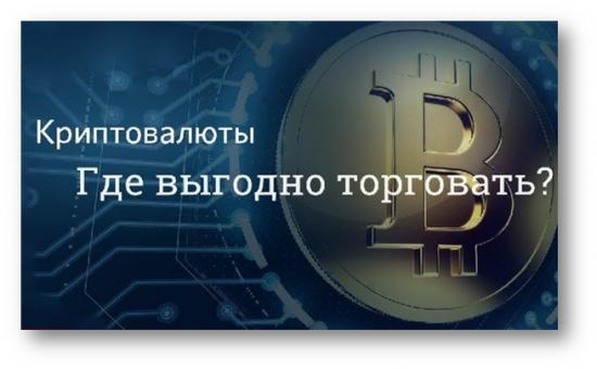 Где выгодно торговать криптовалютами
